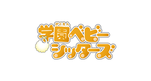 アニメ「学園ベビーシッターズ」先行上映会決定!