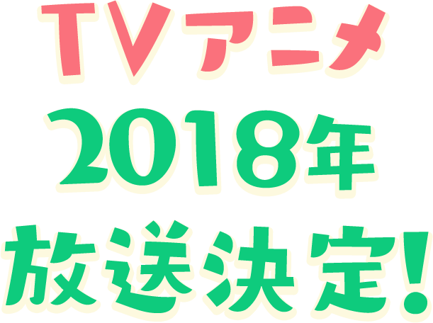 TVアニメ 2018年3月 放送開始!
