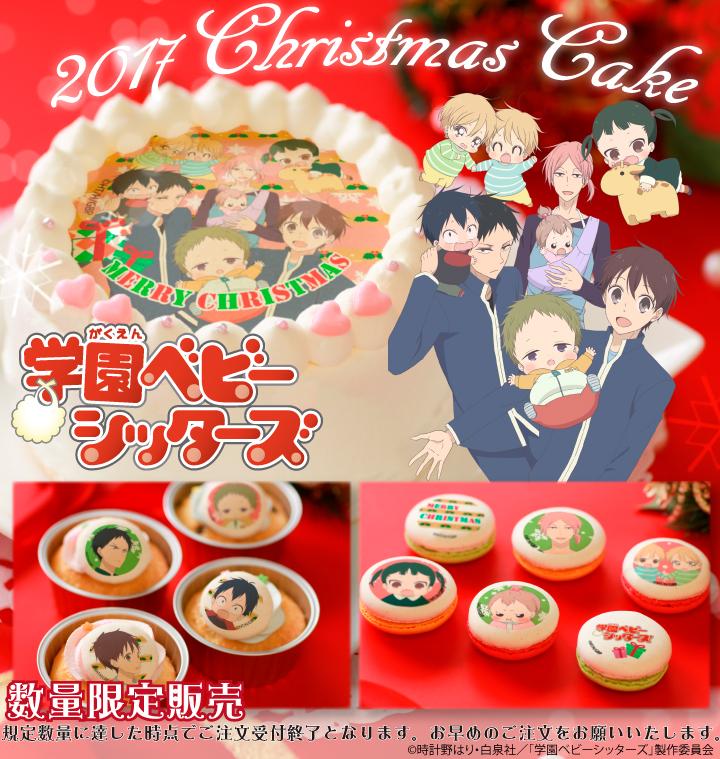 クリスマスケーキ&マカロン&カップケーキが登場!