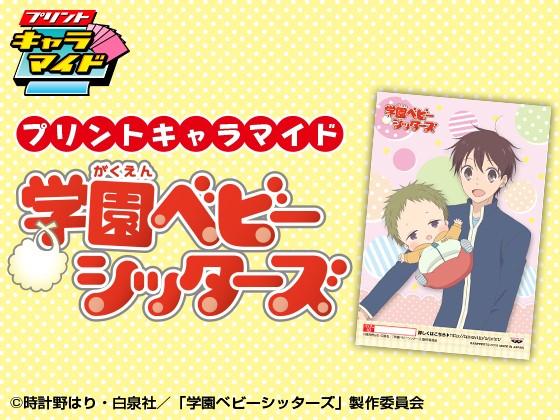 セブン-イレブン店頭マルチコピー機にてプリントキャラマイドが登場!