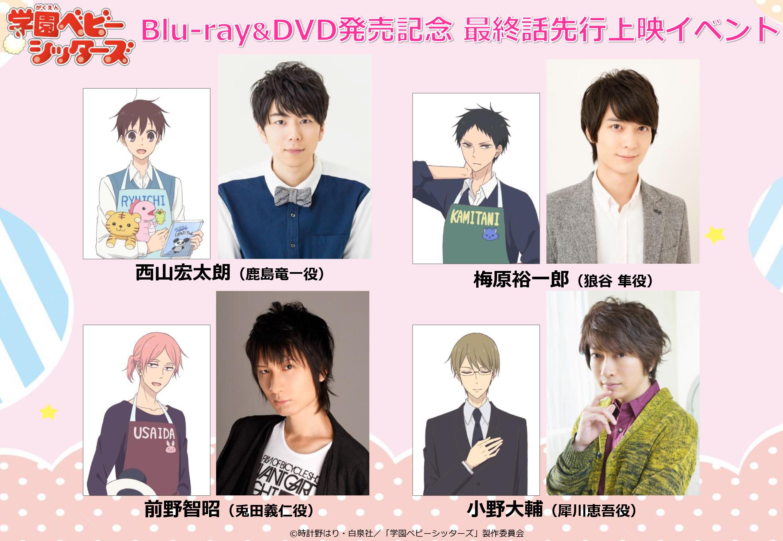 『学園ベビーシッターズ』Blu-ray&DVD発売記念 最終話先行上映イベント 開催決定!